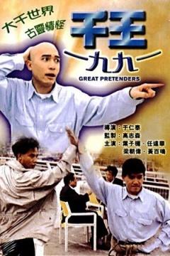 千王1991剧照