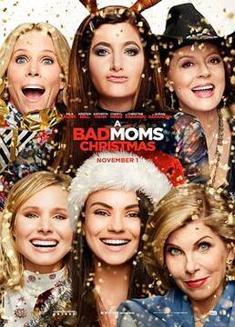 坏妈妈的圣诞节剧照