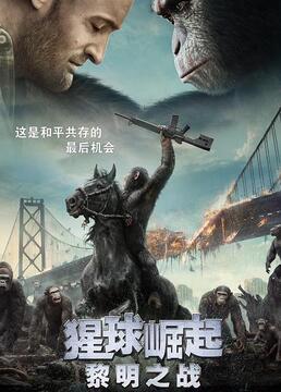 猩球崛起2:黎明之战剧照