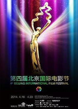 第四届北京国际电影节颁奖典礼剧照