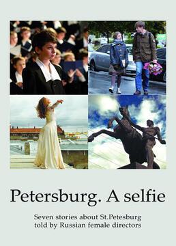 圣彼得堡我爱你剧照