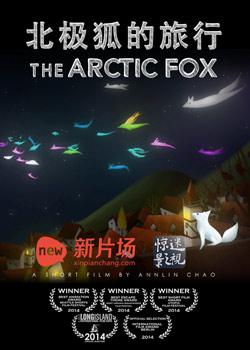 北极狐的旅行剧照