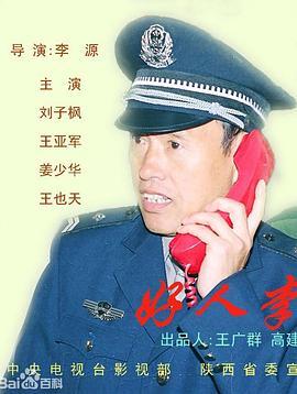 好人李司法剧照