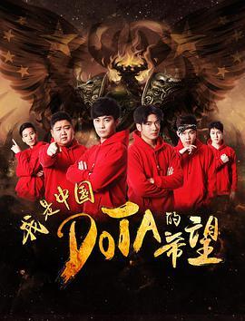 我是中国DOTA的希望剧照