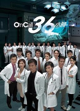 oncall36小时剧照
