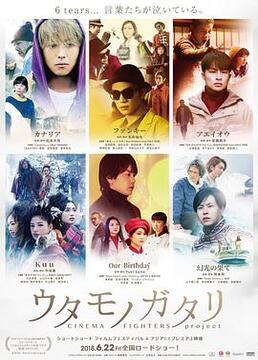歌曲物语cinemafightersproject剧照