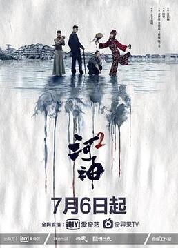 河神2剧照