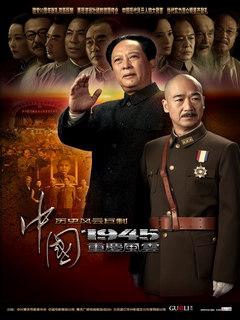 中国1945剧照