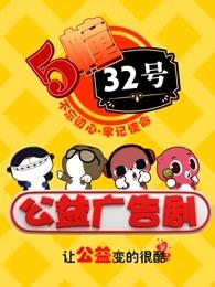 5栋32号公益广告剧剧照
