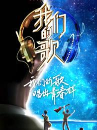 中国梦之声我们的歌第二季剧照