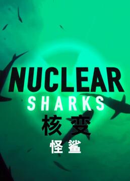 核变怪鲨剧照