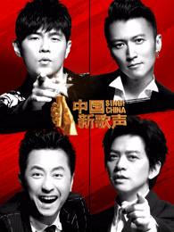 中国好声音2018