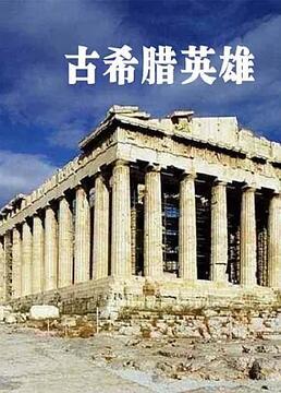古希腊英雄剧照