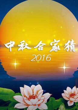 中秋合家猜2016剧照