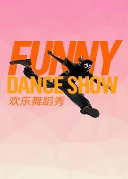 欢乐舞蹈秀剧照