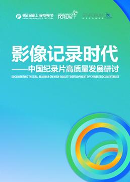 上海电视节纪录片论坛剧照
