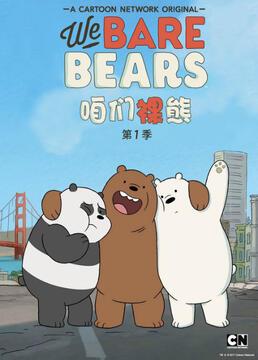 咱们裸熊第一部中配剧照