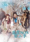 恋爱SOS第二季剧照