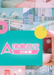 创造营2020宿舍日记剧照