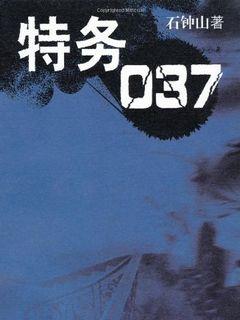 特务037剧照
