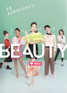beauty小姐第二季剧照