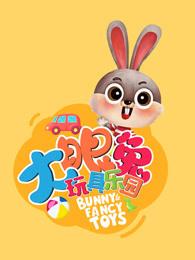 大眼兔玩具乐园剧照