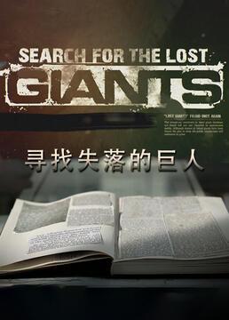 寻找失落的巨人剧照