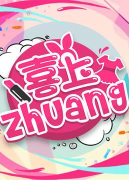 喜上zhuang剧照