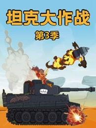 坦克大作战第三季剧照