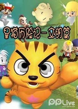 星猫历险记之文明篇剧照