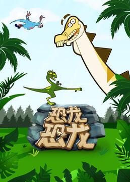 恐龙恐龙剧照