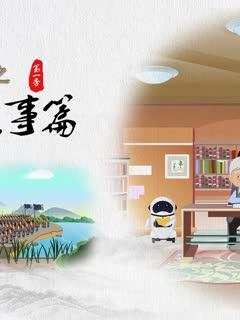 中华上下五千年之成语故事篇剧照