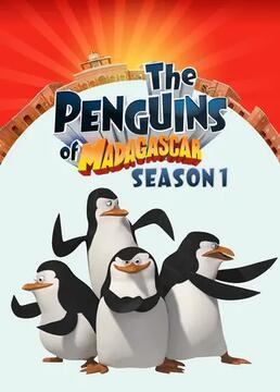 马达加斯加企鹅第一季