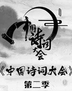 中国诗词大会第二季剧照