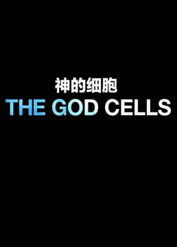 上帝的细胞剧照