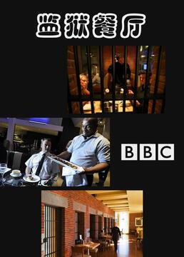 bbc监狱餐厅剧照