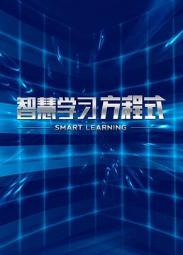 智慧学习方程式剧照