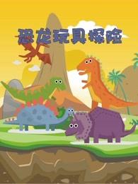 恐龙玩具探险剧照