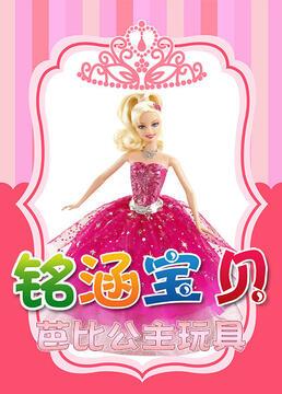 铭涵宝贝芭比公主玩具剧照