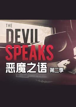 恶魔之语第二季剧照