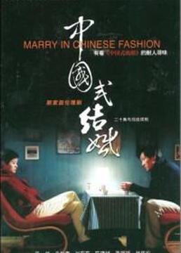 中国式结婚剧照