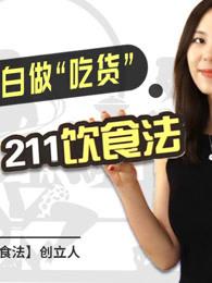 学211饮食法做一个明白的吃货剧照