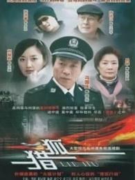 猎狐2012剧照