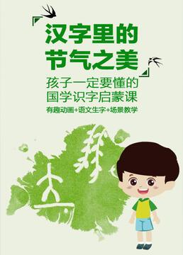 汉字里的节气之美孩子一定要懂的国学识字启蒙课