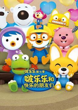 小企鹅啵乐乐第七季啵乐乐和快乐的朋友们剧照