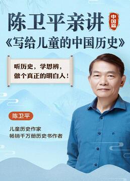 陈卫平讲给儿童的历史课中国篇剧照