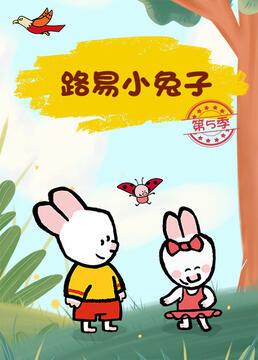 路易小兔子第五季剧照
