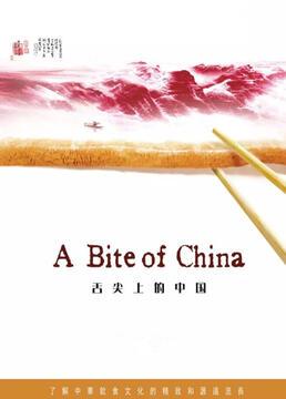 舌尖上的中国第一季剧照