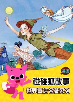 碰碰狐故事之世界童话名著系列剧照