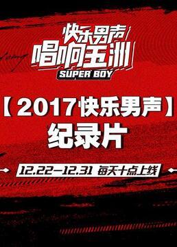 2017快乐男声纪录片剧照